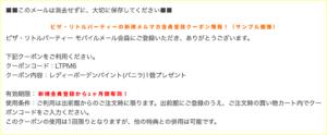 ピザ・リトルパーティーの新規会員登録クーポン【レディーボーデンパイント(バニラ)1個プレゼント】