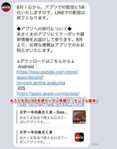 あさくまのLINE友達クーポン情報!(サンプル画像)
