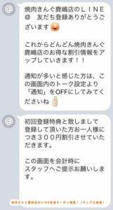 焼肉きんぐ鹿嶋店のLINE友達クーポン情報!(サンプル画像)