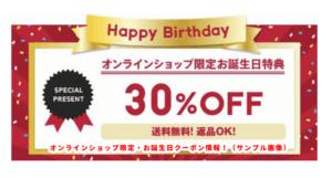 オンラインショップ限定・お誕生日クーポン情報!(サンプル画像)