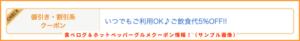 食べログ&ホットペッパーグルメクーポン情報!(サンプル画像)【ご飲食代金5%OFF】