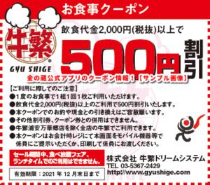 金の蔵公式アプリのクーポン情報!【サンプル画像】