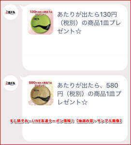 すし銚子丸・LINE友達クーポン情報!【抽選内容・サンプル画像】