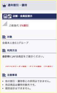 JAFナビのクーポン情報!(サンプル画像)【5%割引】