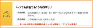 食べログ掲載の関根精肉店クーポン情報!【サンプル画像】【お会計から10%OFF】