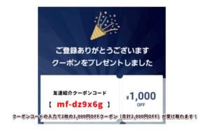 GOタクシーアプリの友達紹介クーポンコード情報【mf-dz9x6g】!(合計2,000円割引)