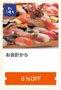 すし三崎丸のオトクル&グノシークーポン【5%OFF】