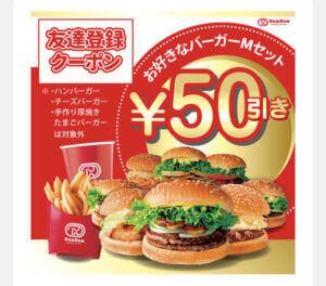 ドムドムハンバーガー(DOMDOM)のLINEクーポン【お好きなハンバーガーMセット50円引き】