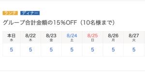 デイリーPlusのびっくりドンキークーポン【グループのお会計合計金額15%OFF】