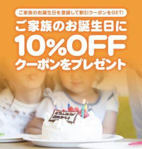 銀のさらの公式サイトクーポン【お誕生日クーポン10%OFF】