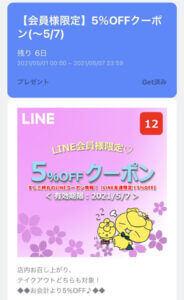 すし三崎丸のLINEクーポン情報!【LINE友達限定!5%OFF】2