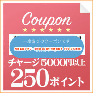 大賀薬局アプリ・Bibicaの割引特典情報【チャージ5,000円以上で250ポイント】
