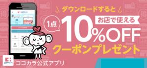 アプリダウンロード初回限定10%OFF