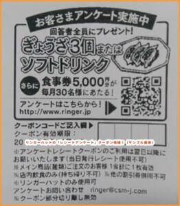 リンガーハットの「レシートアンケート」クーポン情報!(サンプル画像)