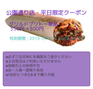 タコベルのクーポン【グリルドブリトー単品・50円引き】