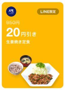 LINEの大戸屋クーポン【生姜焼き定食(20円引き)】