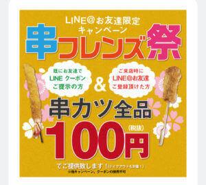 LINE友達限定串カツ田中クーポン【串カツ全品100円!】