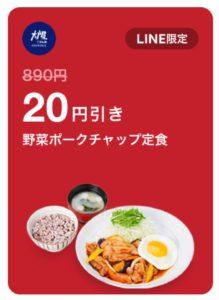 LINEの大戸屋クーポン【野菜ポークチャップ定食(20円引き)】