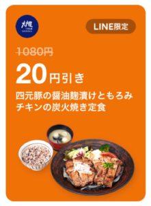 LINEの大戸屋クーポン【四元豚の醤油麹漬けともろみチキンの炭火焼き定食(20円引き)】