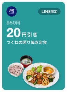 LINEの大戸屋クーポン【つくねの照り焼き定食(20円引き)】