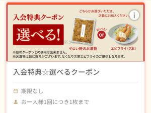 やよい軒アプリの入会特典【やよい軒のお漬物orエビフライ2本】