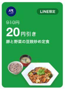 LINEの大戸屋クーポン【豚と野菜の豆苗炒め定食(20円引き)】
