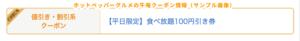 ホットペッパーの牛庵割引特典(100円引き)サンプル画像