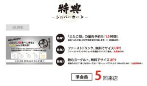 クラブふたごのクーポン情報「カードランクアップ方法」シルバーカード