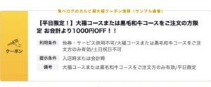 食べログのカルビ屋大福クーポン情報(サンプル画像)コース1000円引き