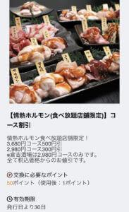 食べ放題店舗限定!コース500円割引(300円割引)