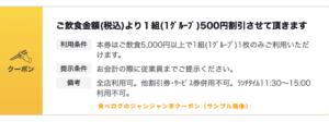 食べログのじゃんじゃん亭クーポン(500円割引)サンプル画像