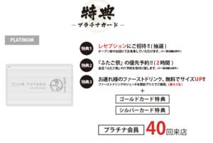 クラブふたごのクーポン情報「カードランクアップ方法」プラチナカード