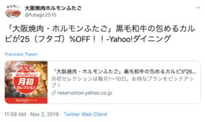 公式Twitterのキャンペーン情報(25%OFF)など(サンプル画像)