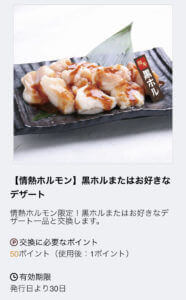 「黒ホル」または「お好きなデザート」1品無料!