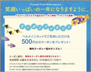 メルマガ会員のベルメゾン誕生日クーポン情報!(500円OFF・サンプル画像)