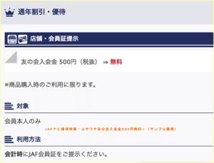 JAFナビ優待特典・ユザワヤ友の会入会金500円無料!(サンプル画像)