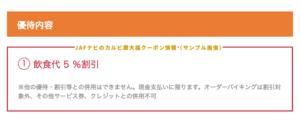 JAFのカルビ屋大福優待特典(5%OFF)サンプル画像