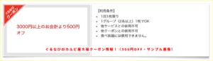 ぐるなびのカルビ屋大福クーポン情報!(500円OFF・サンプル画像)