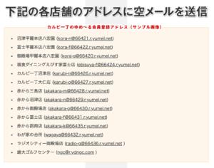 カルビ一丁のゆめ〜る会員登録アドレス(サンプル画像)