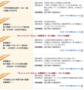 「ホットペッパーグルメ」の風風亭クーポン情報!(サンプル画像)