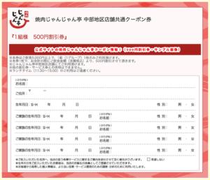 公式サイトの焼肉じゃんじゃん亭クーポン情報!(500円割引券・サンプル画像)