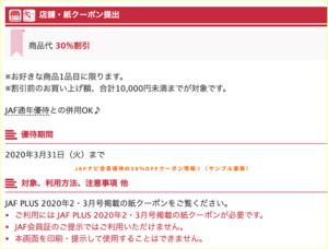 JAFナビ会員優待の30%OFFクーポン情報!(サンプル画像)