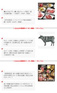 ぐるなびの風風亭クーポン情報!(サンプル)