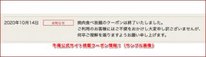 牛庵公式サイト掲載クーポン情報!(サンプル画像)