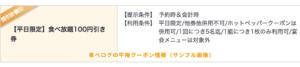 食べログの牛庵割引特典(100円引き)サンプル画像