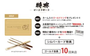 クラブふたごのクーポン情報「カードランクアップ方法」ゴールドカード