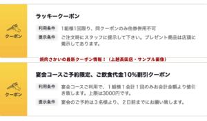 焼肉さかいの最新クーポン情報!(上越高田店・サンプル画像)