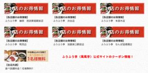 風風亭公式サイトのクーポン情報一覧
