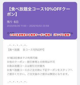 LINE友達限定の七輪房クーポン情報!(サンプル画像)