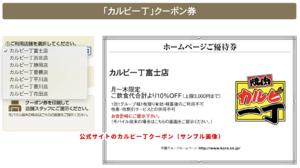 公式サイトのカルビ一丁クーポン・10%OFF(サンプル画像)